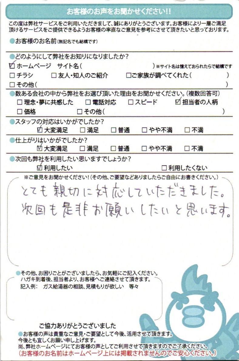 神戸市中央区トイレリフォーム・ガス給湯器交換工事ご依頼のお客様より