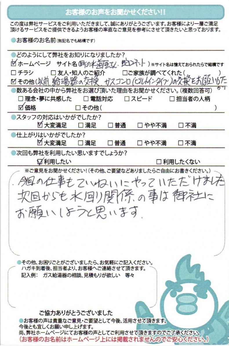 三重県桑名市にてご依頼いただいたお客様より いつもありがとうございます!