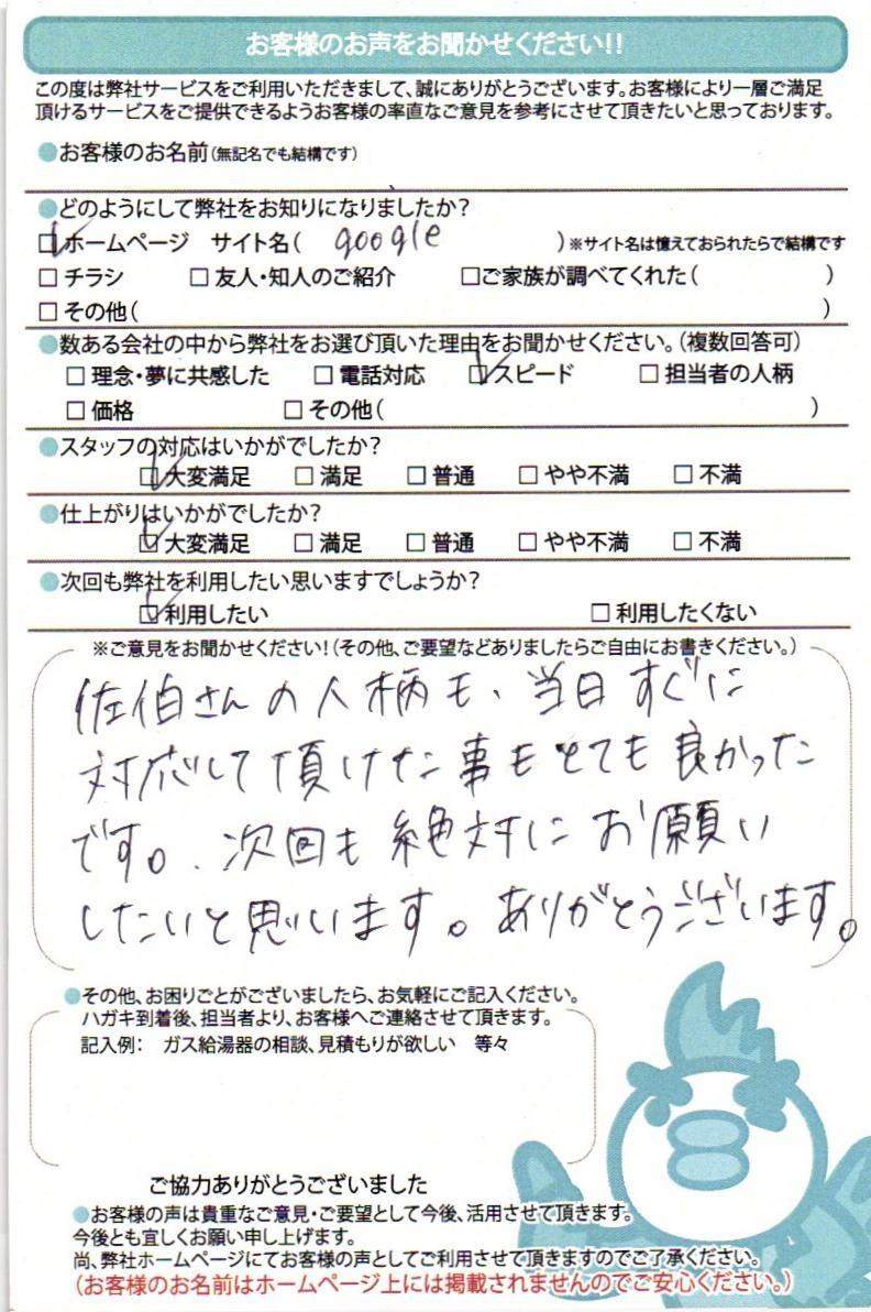 兵庫県三田市にて電気工事をご依頼のお客様より