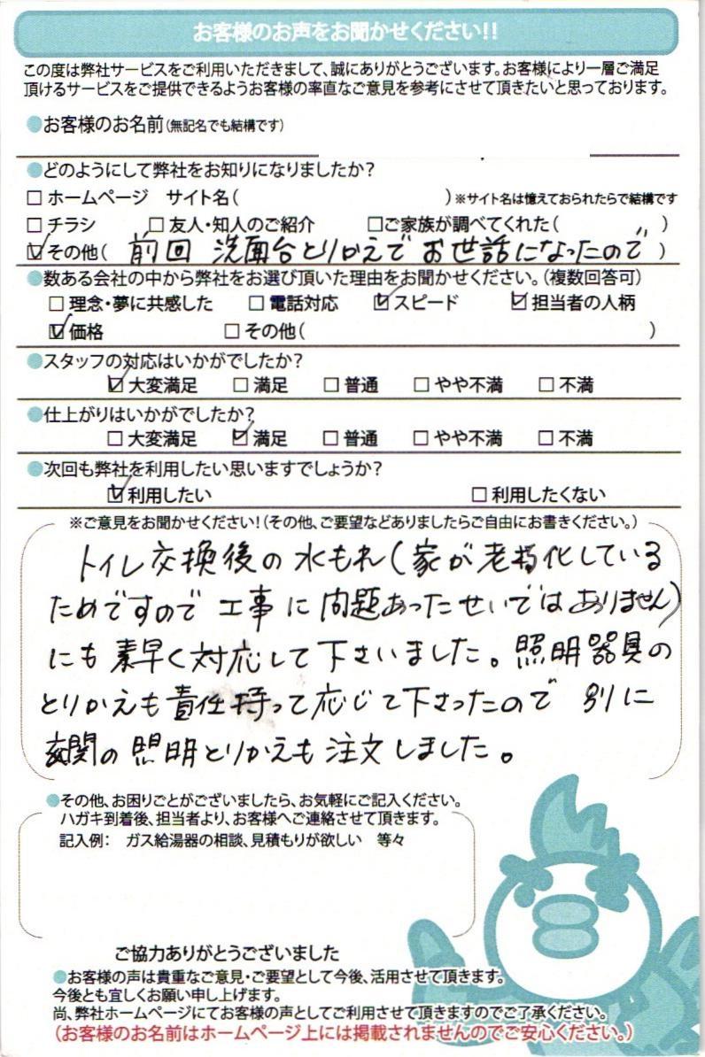横浜市金沢区トイレ工事のご依頼 リピートのお客様の声