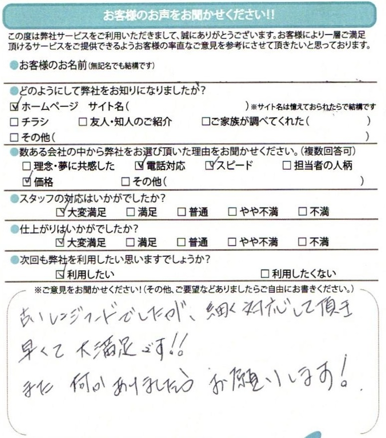 神戸市東灘区レンジフード交換工事ご依頼のお客様より