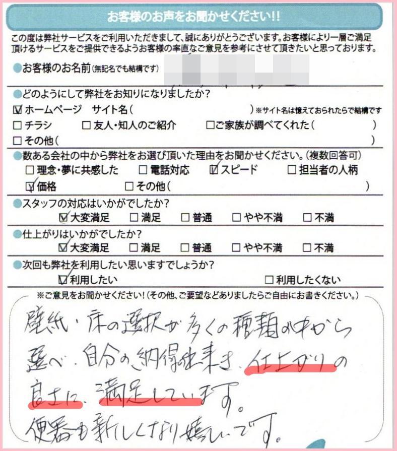 【ハガキ】名古屋市中川区トイレリフォーム工事お客様の声【アンシンサービス24】