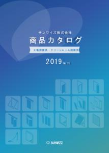 サンワイズ(SUNWIZZ)2019工場用建具 商品カタログ