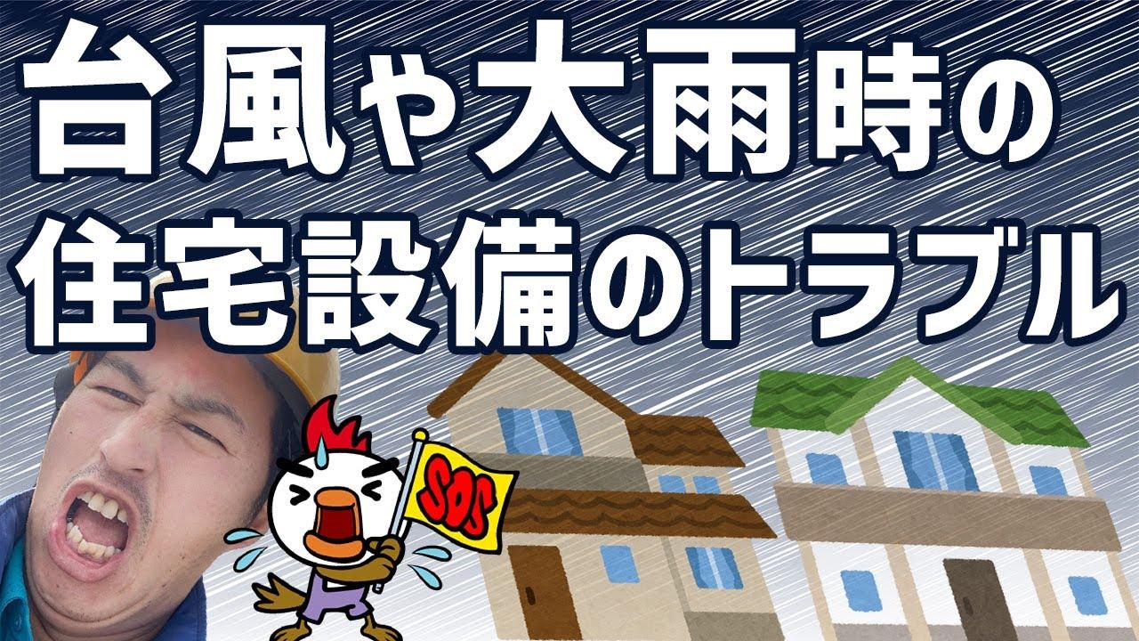 台風や大雨時の住宅設備のトラブルと対処法
