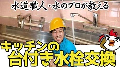 キッチンの台付き(2穴)水栓を交換するには。