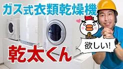 ガス式衣類乾燥機「乾太くん」説明と工事の内容