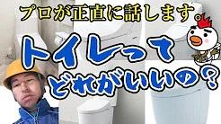 結局、トイレってどんな形がいいの?