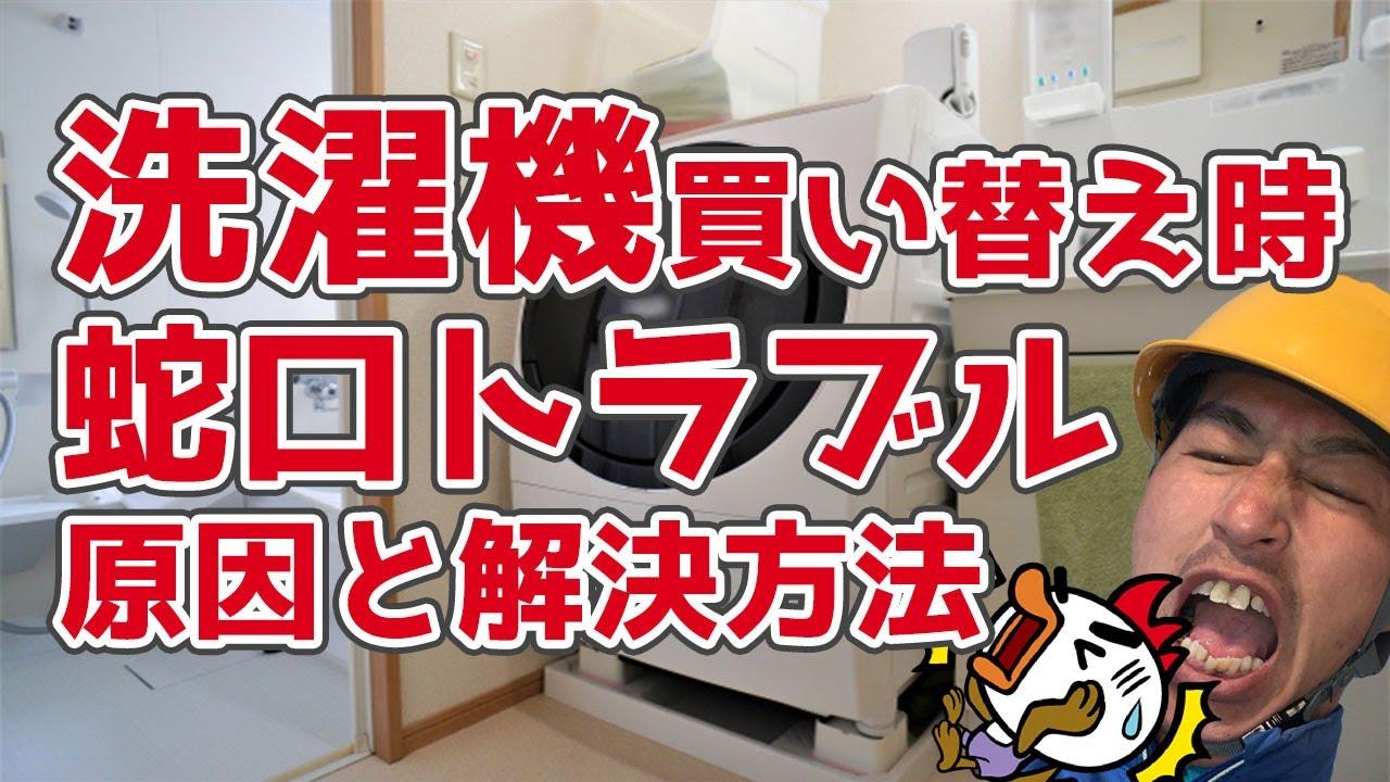 洗濯機を買い替え時おこる蛇口トラブルの原因と解決方法