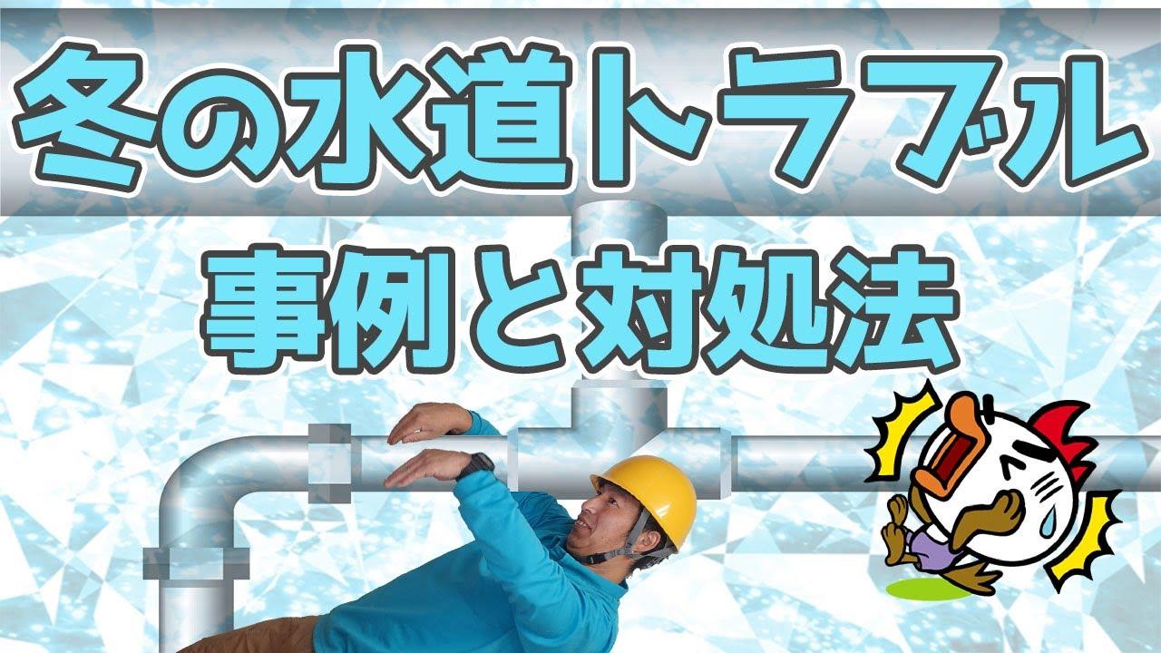 冬の水道トラブル事例と対処法