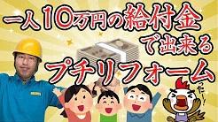 給付金10万円でできるプチリフォーム