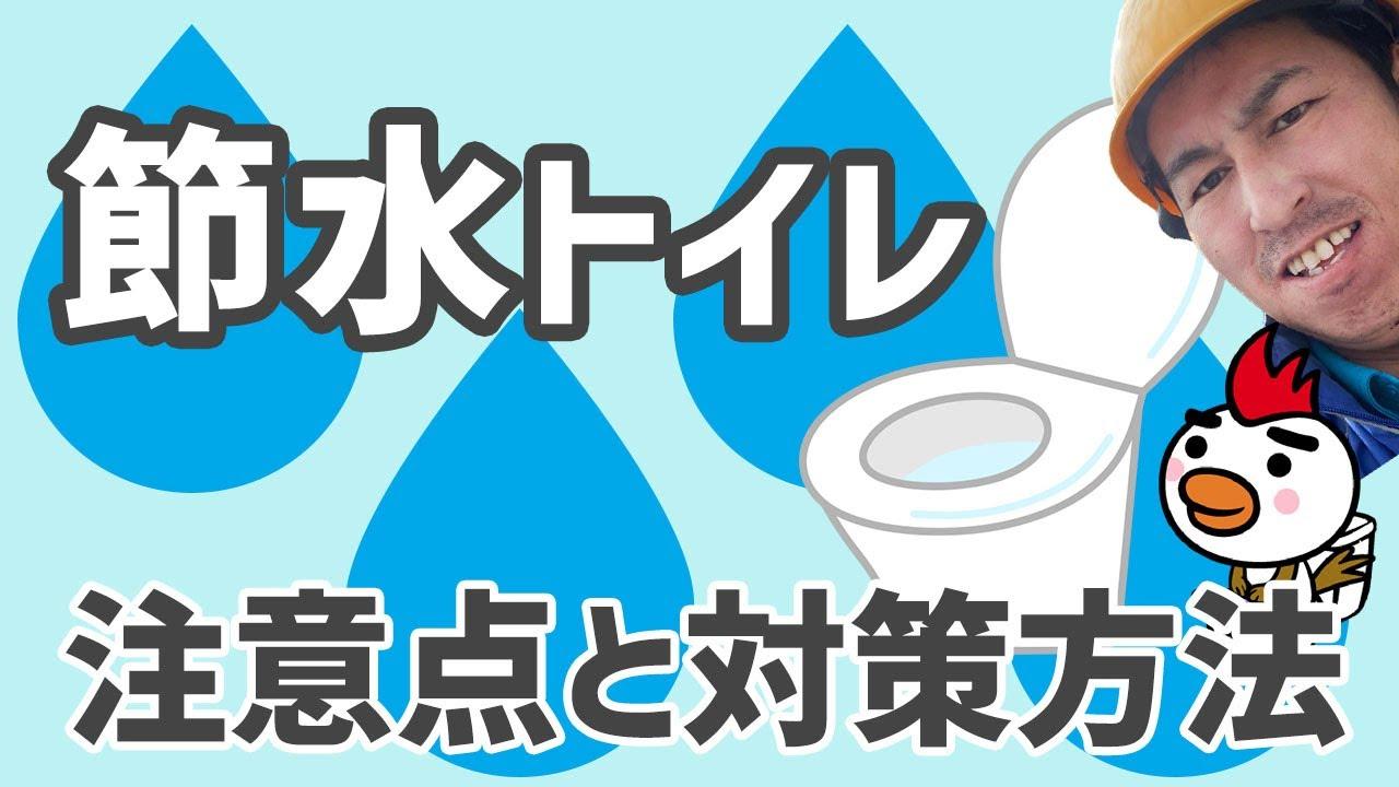節水トイレの注意点と対策方法