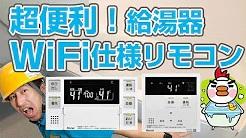 超便利、給湯器WiFi仕様リモコン