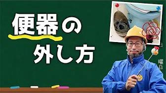 【DIYできる?DIYできない?】プロが教える、トイレの便器の外し方。