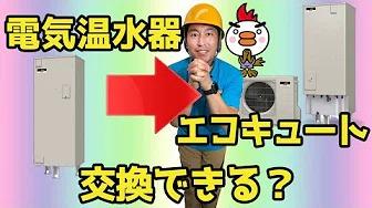 電気温水器からエコキュートに交換できる?
