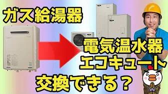 ガス給湯器から電気温水器エコキュートに交換できる?