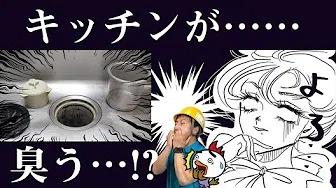 【水道職人メンテナンス編】キッチンが臭う!?台所の排水の臭いはどこから?原因は簡単です。