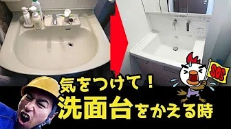 気を付けて!洗面台を変える時に覚えておくこと。