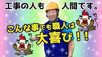 住宅設備工事の人も人間です。こんな事でも職人は大喜び!!これだけで工事パフォーマンスが向上します。是非、使ってみてください。