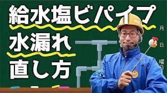 【水道職人直伝・DIY不能?可能?】賃貸マンションの階下漏水。給水 塩ビパイプ水漏れ直し方。