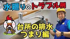 注意!悪徳業者に排水マスを見られてます 排水マス編