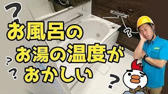 お風呂のお湯の温度がおかしい ケース2