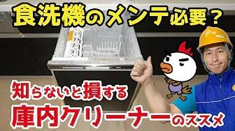 ビルトイン食器洗い機もメンテ必要?庫内クリーナーのススメ