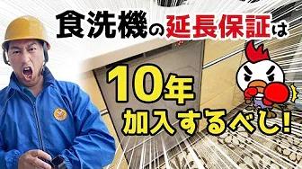 食器洗い機の延長保証は10年に加入するべし