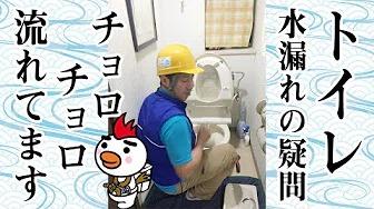 水道屋さんが教えるトイレ水漏れの疑問 ちょろちょろ流れてます