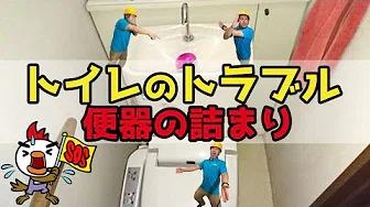 水道屋さんが教えるトイレのトラブル 便器のつまり