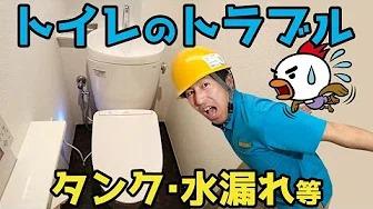 【実録・残念過ぎる水漏れ原因】水道屋さんが教えるトイレのトラブル タンク水漏れ等