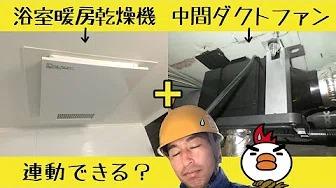 浴室暖房乾燥機と中間ダクトファンは連動する?