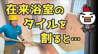 【衝撃的。こーなっていたのかぁ!!】在来浴室のタイルを割ると…?