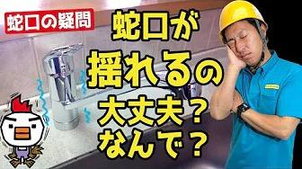 水道屋さんが教える蛇口の疑問 蛇口が揺れるの大丈夫?なんで?