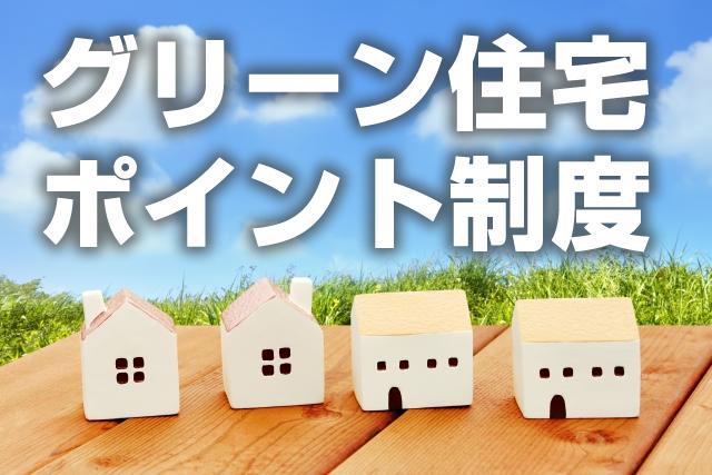 グリーン住宅ポイント リフォーム.JP