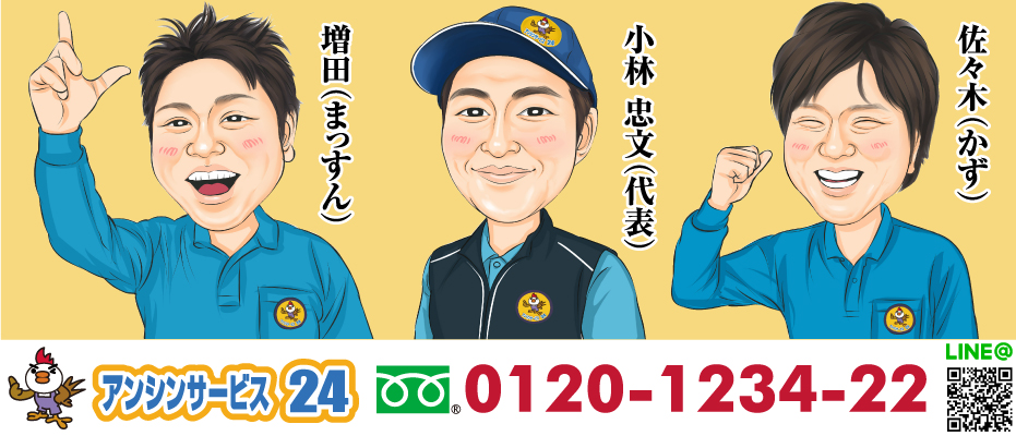 電話0120-1234-22 住宅設備のアンシンサービス24 愛知県名古屋市守山区幸心2-302