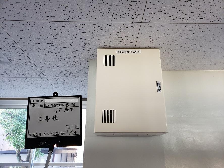 名古屋市中村区の小学校にてLANの配線配管電気工事