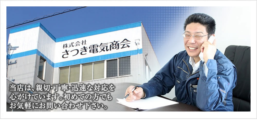 愛知県名古屋市の電気工事専門店。株式会社さつき電気商会(愛知県名古屋市)