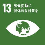 気候変動に具体的な対策を!名古屋電気工事の株式会社さつき電気商会