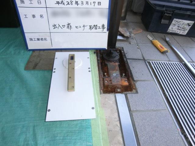 店舗ドアのフロアヒンジ取替工事 名古屋市名東区
