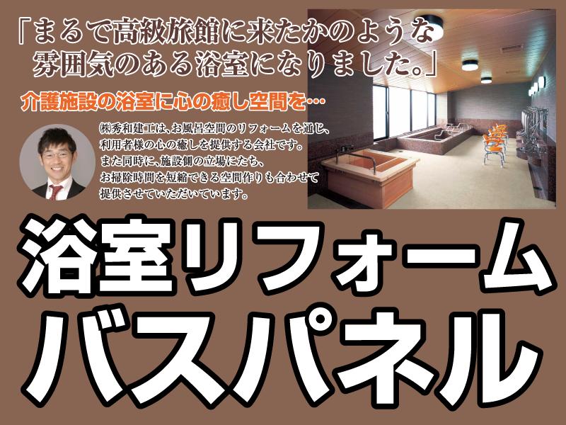 浴室リフォーム工事店 バスパネル 株式会社秀和建工