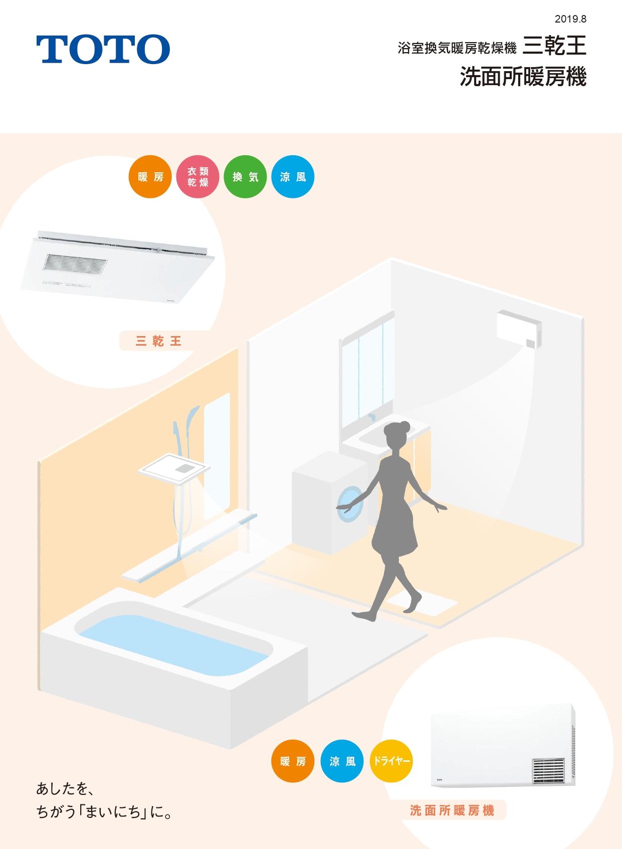 TOTO 浴室換気暖房乾燥機 三乾王 洗面所暖房機
